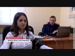 В день службы криминалистики: можно ли обмануть детектор лжи - смотрите в сюжете телеканала НТС