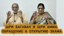 Шри Багаван и Шри Амма обращение к открытию ЭКАМа с русскими субтитрами