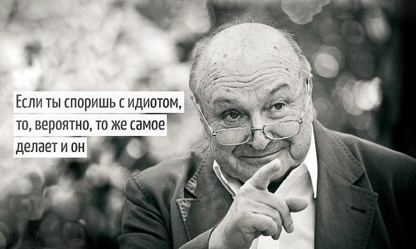 50 язвительных и мудрых высказываний Михаила Жванецкого