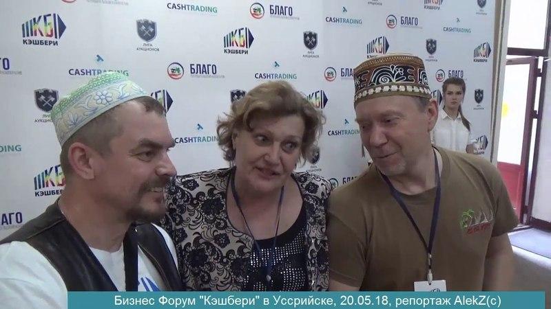 Бизнес Форум Кэшбери Уссурийск, день второй, 20.05.18, репортаж от Alekz