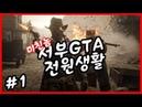 【레데리2】서부GTA 미친놈이떳다!! 전원생활 1화 Red Dead Redemption 2 - 장파