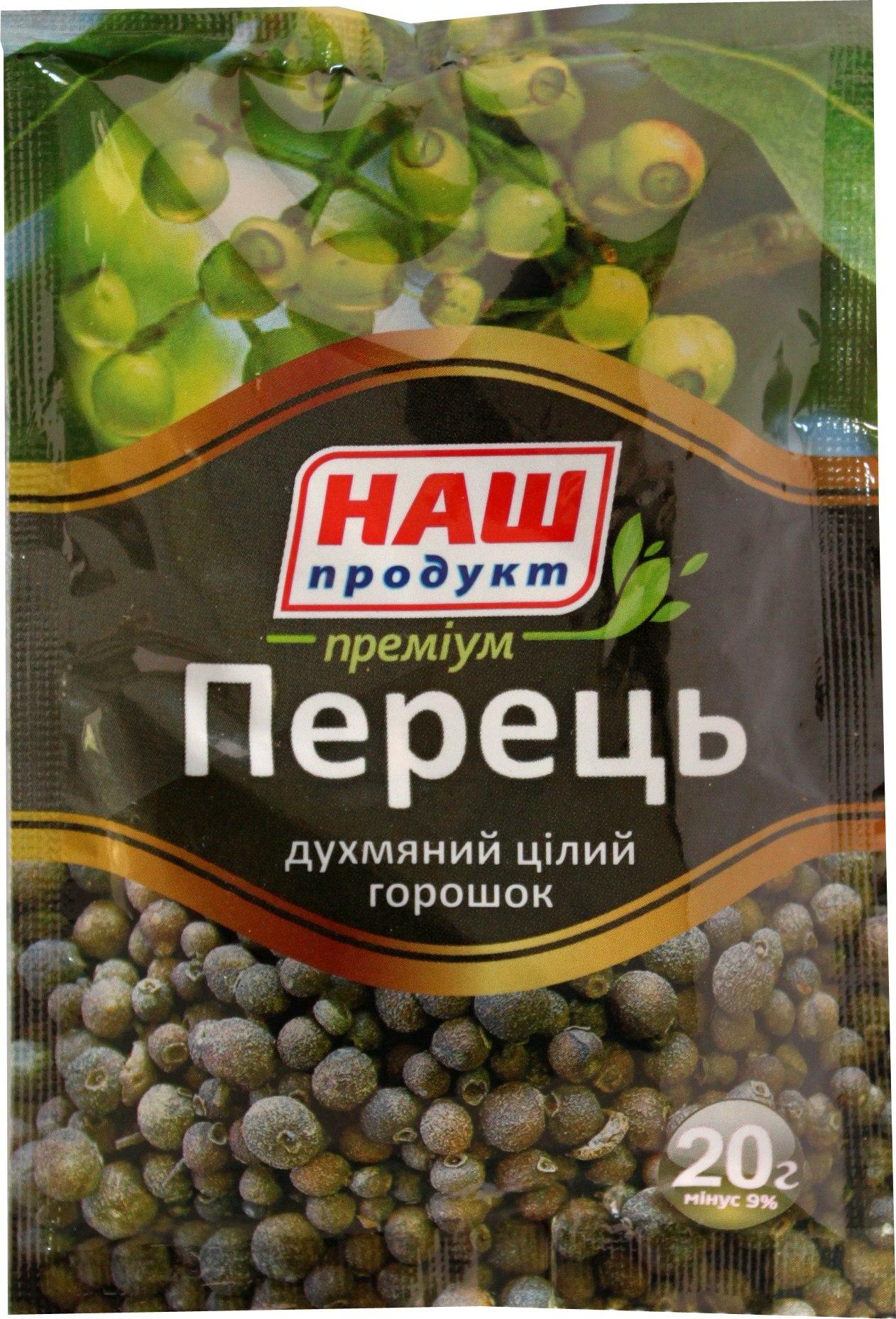 Перець духмяний цілий горошок, Наш Продукт, 20 г