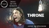 Bring Me The Horizon - Throne (cover Everblack) Russian lyrics