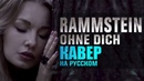 Rammstein Ohne dich кавер на русском russian cover
