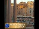 Все дороги ведут в Рим!