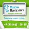 МИКРОНАУШНИКИ MicroUshki.ru