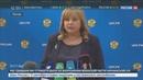 Новости на Россия 24 • Элла Памфилова: ни одно обращение не останется без реакции ЦИК