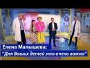 Елена Малышева о скорочтении для детей  Телепрограмма Жить здорово-i30Q4MjdLRQ