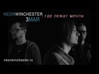 Второй альбом neon winchester