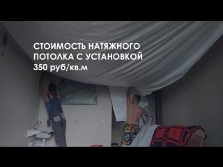 Завод Натяжных Потолков в Вологде