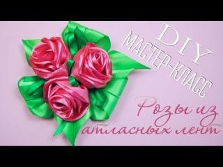 РОЗЫ из лент. Простой способ! Мастер-класс / DIY Ribbon Rose Simple Method / Tutorial