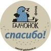 """Благотворительный Фонд """"Галчонок"""""""