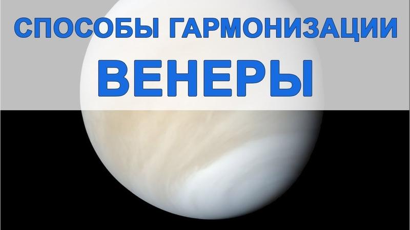 Лучшие способы гармонизации Венеры - Упайи для Венеры - Усиление Венеры (Шукра)