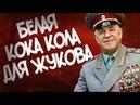 Зачем Жуков Маскировал Кока Колу под Водку?