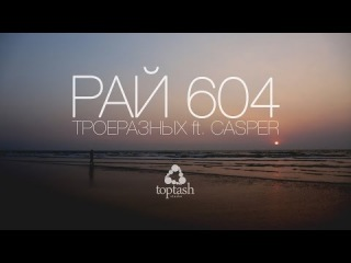 ТРОЕРАЗНЫХ ft. CASPER - Рай 604 (OST Рай 604)