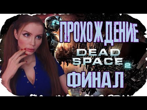 МЕРТВЫЙ КОСМОС 2! ФИНАЛ ► Dead space 2 ПОЛНОЕ ПРОХОЖДЕНИЕ на русском