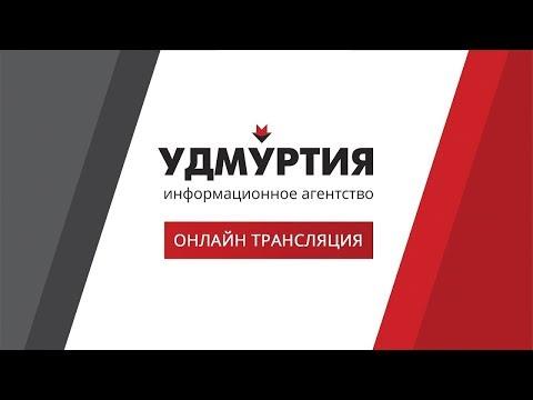 Расширенное аппаратное совещание у Главы Удмуртской Республики