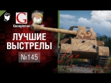 Лучшие выстрелы №145 - от Gooogleman и Sn1p3r90 [World of Tanks]