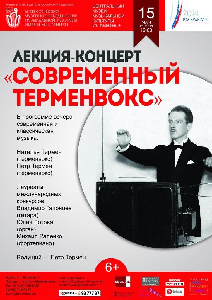 Современный терменвокс