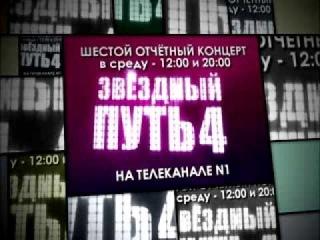 Анонс эфира Шестого отчётного концерта