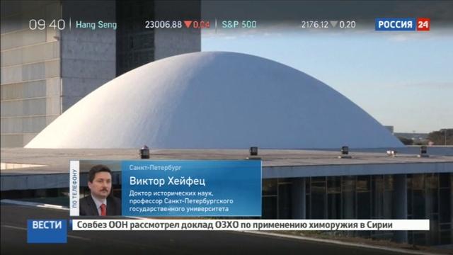 Новости на Россия 24 • Голосование по отставке президента Бразилии перенесли на вечер