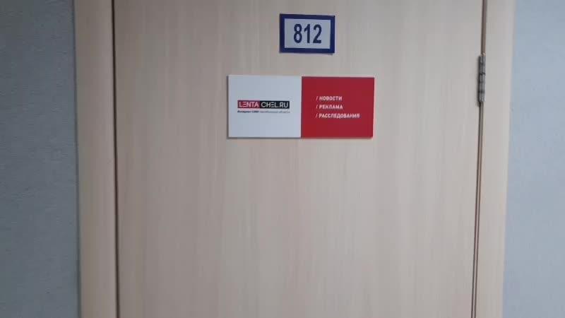 Офис редакции lentachel.ru опечатки на 5 дней