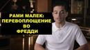 Rami Malek: Becoming Freddie (русские субтитры)