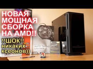 НостальжиПК Как собрать компьютер Сборка игрового ПК с нуля. AMD POWER)