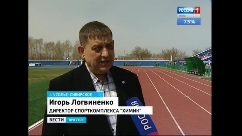 Спорткомплекс «Химик» открылся в Усолье-Сибирском после капитального ремонта