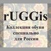 Магазин обуви Ruggis (Ругис)