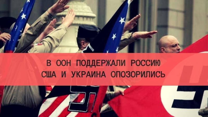 ООН поддержал Россию, США и Украина опозорились (Л.И.С.)