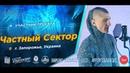 Рэп Завод LIVE Частный сектор 556 й выпуск 4 й сезон 26 лет Город Запорожье Украина