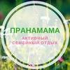"""Семейные лагеря, фестивали """"ПранаМама"""""""
