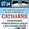07.04 - CATHARSIS @ РЯЗАНЬ / ПЛАНЕТАРИЙ