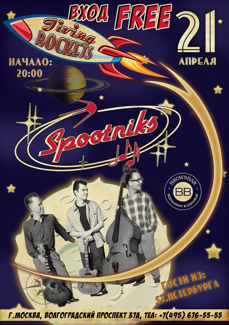 21.04 Spootniks в Brown Bar!