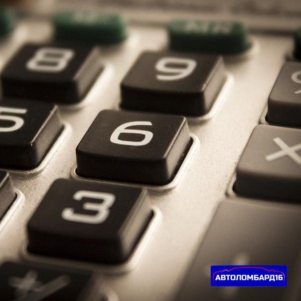 На нашем сайте Вы найдете удобный калькулятор, который рассчитает проц