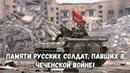Песня о Моздоке - Памяти русских солдат, павших в чеченской войне!
