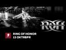 My1 Реслинг на ринге чести за 12-е октября