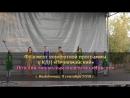 Выступление детского вокального ансамбля Ириски 09 09 2018