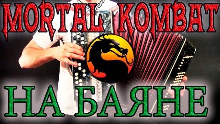 Мортал Комбат (на баяне) Mortal Kombat (on Russian accordion)