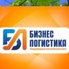 """Бизнес Логистика"" - курсы логистики и ВЭД"