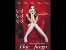 Цветок тины _ Flor de fango 2011 Мексика