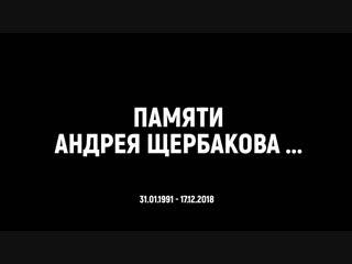 Памяти Андрея Щербакова