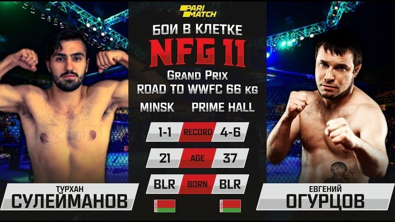 SLT FN Турхан Сулейманов vs Евгений Огурцов г.Минск NFG11