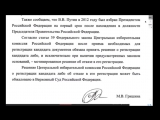 Путин не имеет права участвовать в выборах 2018 ДОКАЗАТЕЛЬСТВА (1)