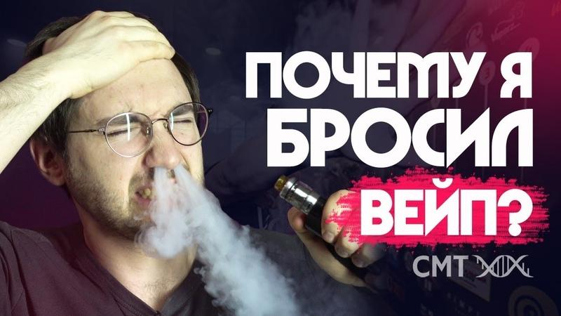 ПОЧЕМУ Я БРОСИЛ ВЕЙП