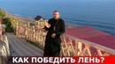 Как победить лень? Священник Игорь Сильченков
