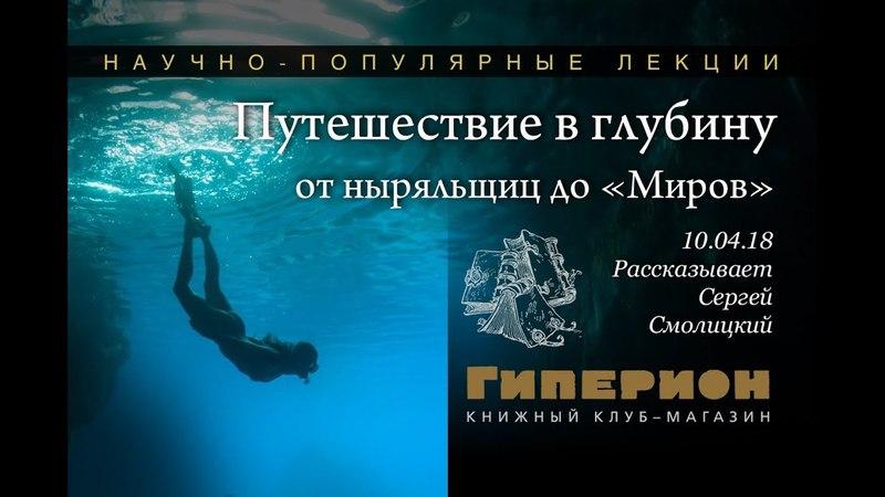 Путешествие в глубину. Гиперион, 10.04.18