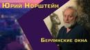 Юрий Норштейн поэт Гоголь надоедливые Маша и Медведь и высокое искусство для детей