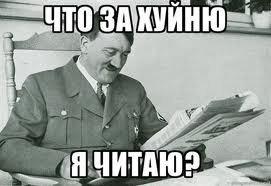 Что я читаю?!